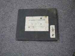 click to see jm345-wwii-japanese-cargo-ships-log-book