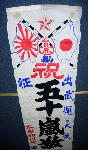 click to see sale-fl167-wwii-japanese-147nobori148-banner-going-off-to-war-banner