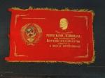 click to see sale-rdl0001jeg-soviet-era-socialist-republics-banner